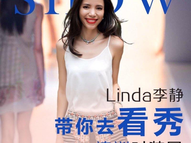 时尚主播linda正在直播