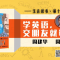 #法晚直播间#【玉言·说书——学英语,交朋友就够了!】