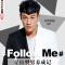 #FollowMe# 演员@何润东 告诉你夏日型男养成记