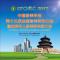 中国营养学会第十三届全国营养科学大会暨全球华人营养科学家大会。继续一起聊营养吧!