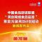 """中国食品辟谣联盟""""亮剑网络食品谣言""""新闻发布会。勇敢向网络谣言宣战!你还不快来?"""