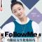 孝文媳妇儿进城直播啦~教大家GET美美的单眼皮妆容~#FollowMe# #followme#
