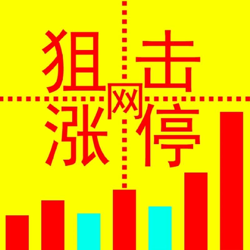看看钻石龙股池今天有几只涨停?#双11超级红人日#