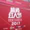 红人节 荣耀9带你看红毯秀