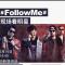 【#FollowMe#现场看明星】带你在《中国有嘻哈》开播发布会追#吴亦凡# #潘玮柏#~