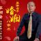 命理名师李湘晋:易测人生! #清凉一夏,热门大闯关#  #真爱粉在哪?#  #我要上热门#