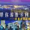 团团带你游香港之维多利亚港