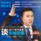 孙鹏博总裁谈三生(中国)2017年下半年市场引擎