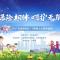 炫动奥森,2017北京保险业7.8保险公众宣传活动