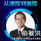 俞敏洪带领互联网教育大咖共同论道新趋势~小未在现场 #中国# #2017中国#
