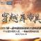 投资界直击#投资界-中国创投精英沙漠挑战赛#