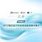 直播:湖北省卫生应急技能竞赛开幕式