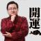 在线开运:彭熙文老师与你相约! #不断努力往上爬的小主播#  #直播十分钟#  #我要上热门#