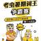 尚龙老师组局PK,速来挑战~#考虫暑期词王争霸赛#