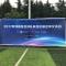 2017欧洲明星足球队陕西校园足球交流日