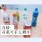 【直播:奇葩可乐大测评】减脂可乐、蓝色可乐、樱桃可乐,你们最好奇哪个? #江湖直播#