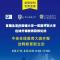 #开学季#  #微博大学公开课# 英国开放大学语言及应用语言学学院中文系主任阚茜博士演讲。