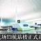 直播:天河机场T3航站楼正式启用
