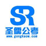 圣儒公考網