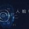 【刷脸支付来到济南】iPhone X人脸识别功能...