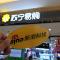 #iPhone8#  抢购第二弹@苏宁易购 线下体验店去看一看