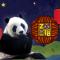"""当#大熊猫# """"遭遇"""" #中秋# #月饼#"""