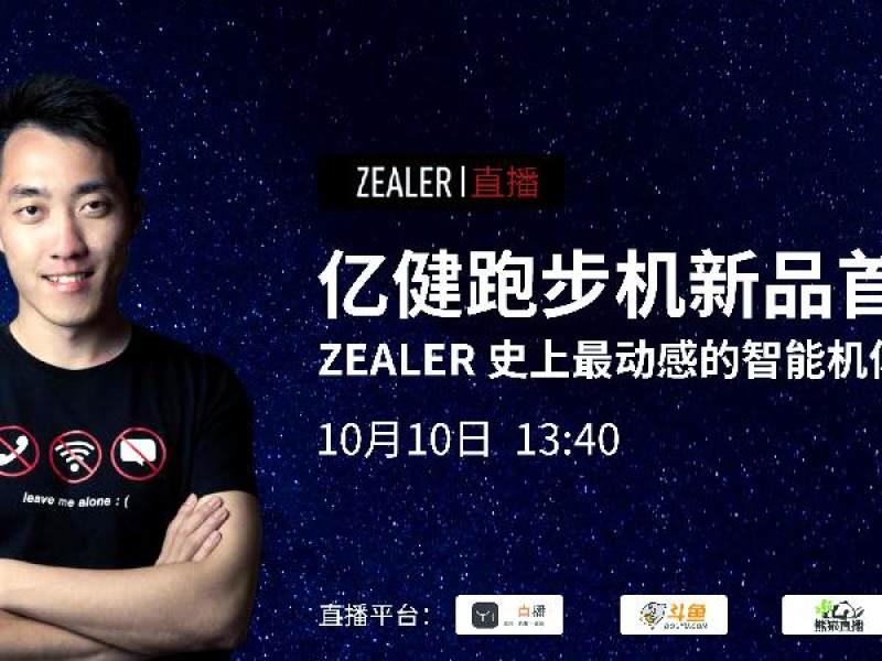 ZEALER中国正在直播