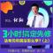 2018年法考民法基础先修怎么学—张翔(上)