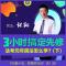 2018年法考民法基础先修怎么学—张翔(下)