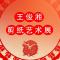 #秦皇岛市第六届网络文化节#王俊湘剪纸艺术展