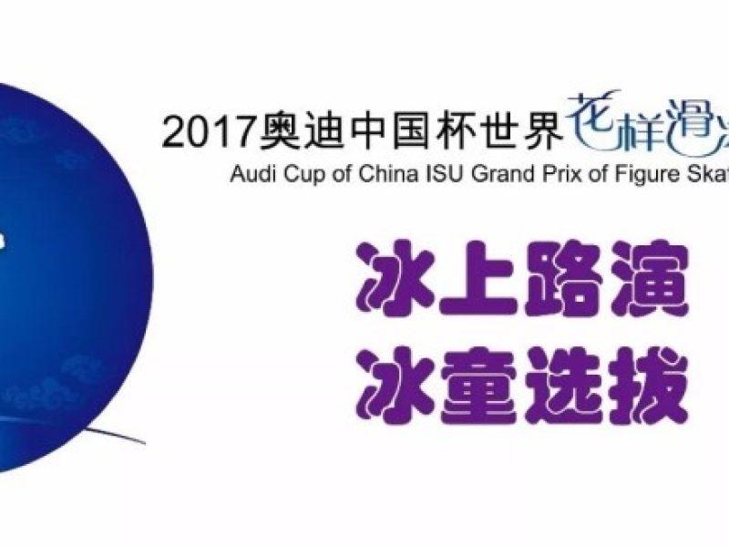 中国杯花样滑冰大奖赛正在直播