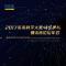 #2017未来科学大奖#颁奖典礼,马化腾、张磊等作为未来大奖的捐赠人到场,投资界带来现场直播!