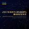 #2017未来科学大奖#颁奖典礼,李彦宏、张磊、周逵等作为未来大奖的捐赠到场,投资界直播!