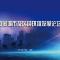 2017中国城市及区域环境发展论坛