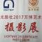 上海光路社2017万博艺术摄影展#苏阳阳#带您欣赏摄影作品 #直播最大V# #V影响力峰会#
