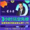 2018年法考行政法基础先修怎么学—黄韦博(下)