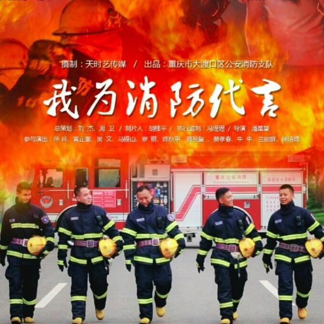 一直播:大渡口消防支队正在直播