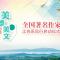 全国著名作家 江苏风采行启动仪式