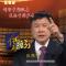 【中国正在说】未来30年,我们如何实现共同富裕?