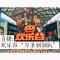 """【直播:欢乐谷""""万圣剁剁趴""""】双十一前夜,快来参加欢乐谷剁剁趴! #直播最大V# #V影响力峰会#"""