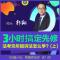 2018年法考民诉法先修怎么学?——郭翔(上)