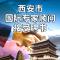 视频直播|西安市国际专家顾问团聘书颁发仪式