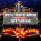 视频直播|西安市国际专家顾问南门入城仪式