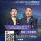 领袖风采,非凡人生——2017年度首席销售总监苏滨先生分享三生事业成功历程