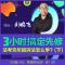2018年法考元年基础先修民诉法怎么学?刘鹏飞(下)