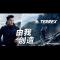 时尚感和功能性的adidasTERREX型走京城 #直播最大V# #V影响力峰会#