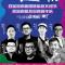 #长影环球100·心动海南·海南新媒体旅游文创节# 大咖来袭! #直播最大V# #V影响力峰会#