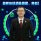 海检小知 #直播最大V# #V影响力峰会#