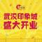 【直播:武汉印象城盛大开业】印象城开业啦,神秘快递盒揭开面纱! #直播最大V# #V影响力峰会#