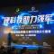 直击2017中国创新创业大赛军民融合专业赛颁奖现场! #直播最大V# #V影响力峰会#